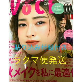 コウダンシャ(講談社)のVOCE 2021年11月号(美容)