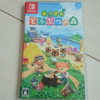 任天堂 - 『あつまれどうぶつの森』ゲームソフト