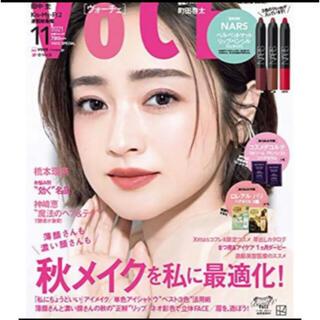 コウダンシャ(講談社)のVOCE 2021年11月号 特別版  雑誌のみ(美容)