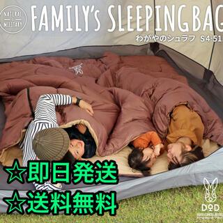 DOPPELGANGER - 【新品未開封】DOD わがやのシュラフ S4-511 4人家族用寝袋
