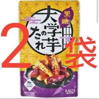 カルディ(KALDI)のカルディ 黒糖大学芋のたれ 80g 2袋セット(調味料)