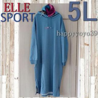 ELLE - 激安新品5L エルELLE 青系 裏起毛パーカーワンピース長袖 大きいサイズ