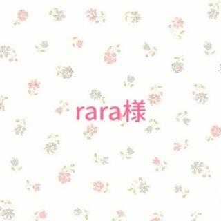 ♥rara様専用ページ♥