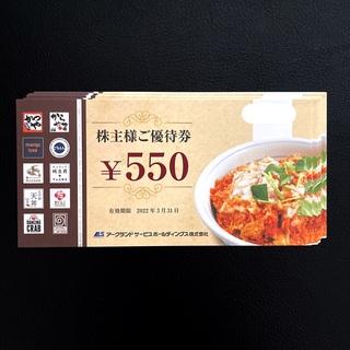 アークランドサービス 株主優待券 5,500円分(レストラン/食事券)