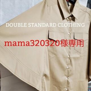 ダブルスタンダードクロージング(DOUBLE STANDARD CLOTHING)の美品 ダブルスタンダードクロージング ポンチョ型シャツ ベージュ(シャツ/ブラウス(長袖/七分))