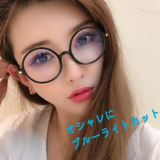 ☆おしゃれにブルーライトカット☆ ブルーライトカット メガネ  伊達メガネ