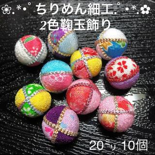 【T21】ちりめん細工•2色鞠玉飾り/20㍉ 10個
