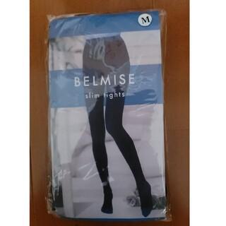 ベルミス BELMISE  Mサイズ