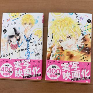 シュウエイシャ(集英社)のハニーレモンソーダ 6.7 2巻セット (少女漫画)