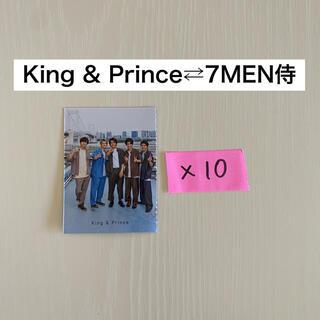 キンプリ 7men侍 Myojo 厚紙