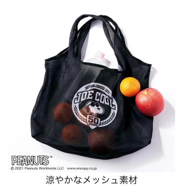 GLOW9月号付録 JOE COOL 50周年 スヌーピー 軽量マルシェバッグ レディースのバッグ(エコバッグ)の商品写真