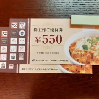 ケロットさん専用 アークランドサービスとブックオフ 株主優待(レストラン/食事券)