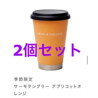 ディーンアンドデルーカ(DEAN & DELUCA)の新品 ディーンアンドデルーカ ラッピング済 タンブラー 2個 セット オレンジ(タンブラー)