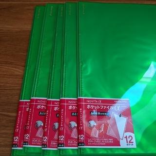 コクヨ ファイル ポケットファイル ノビータα A4 12ポケット 5冊セット