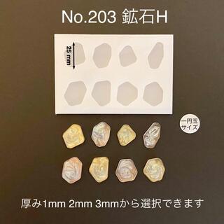 No.203 鉱石H【鉱石型シリコンモールド】