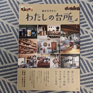 タカラジマシャ(宝島社)の毎日立ちたいわたしの台所(住まい/暮らし/子育て)