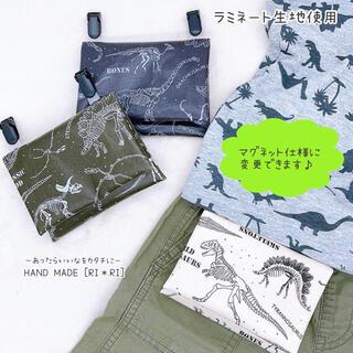 【マグネットも選べる】ラミネート移動ポケット*ジュラシックミュージアム 恐竜(外出用品)