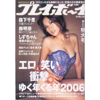 シュウエイシャ(集英社)の週刊プレイボーイ 2006年12月25日号 (No.52)(アート/エンタメ/ホビー)