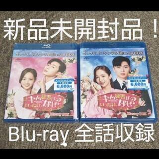 2556 キム秘書はいったい,なぜ?BD-BOX1&2 新品未開封品(TVドラマ)