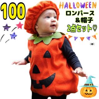 かぼちゃ コスプレ 子供 衣装 パンプキン ベビー キッズ 100(衣装一式)