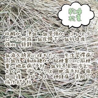 乾燥松葉! 無農薬 300g (野菜)