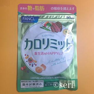 FANCL - ファンケル カロリミット 30回分