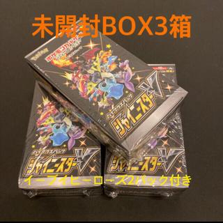 ポケモン - ポケモンカード シャイニースターV シュリンク付未開封BOX×3