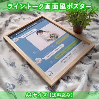 ウェルカムボードや記念日にライントーク画面風ポスターA4サイズ【送料込み】(ウェルカムボード)