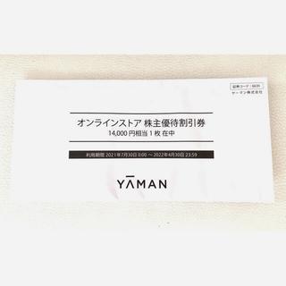 ヤーマン(YA-MAN)のヤーマン 株主優待割引券(14,000円分)(ショッピング)