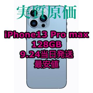 Apple - iPhone13ProMax 128GB シエラブルー 24日当日発送(元払い)