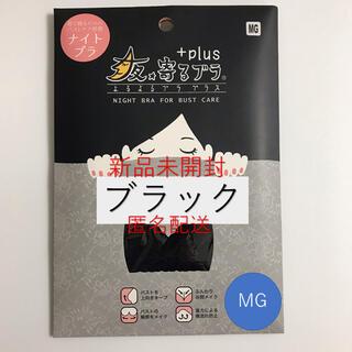 HEAVEN Japan - 【期間限定価格】夜寄るブラ+plus ブラック MG