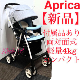 Aprica - アップリカ【新品】ラクーナライト 両対面式 軽量 コンパクト A型ベビーカー