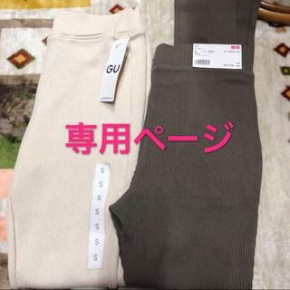 UNIQLO - ユニクロ&GU  リブレギンスパンツ 新品 まとめ売り