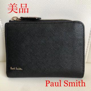 Paul Smith - ポールスミス ジップストローグレイン 2つ折り財布 ブラック