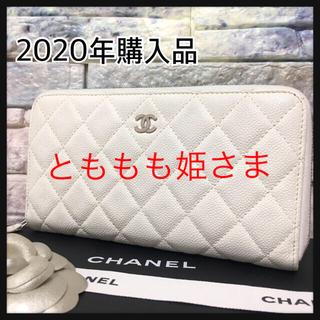 CHANEL - 【正規品】シャネル 長財布 マトラッセ キャビアスキン 白 ホワイト