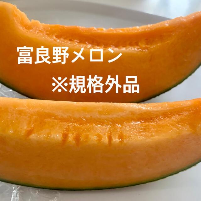 ラスト☆訳あり富良野メロン5玉赤肉/規格外 食品/飲料/酒の食品(フルーツ)の商品写真