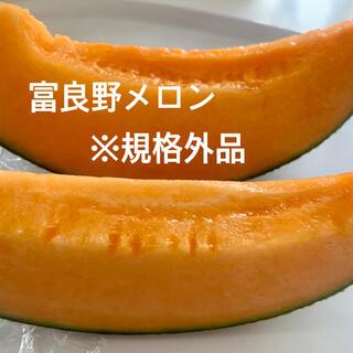ラスト☆訳あり富良野メロン5玉赤肉/規格外