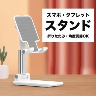 スマホスタンド 台座 卓上 ホルダー 高さ調節&角度調節OK SUM369