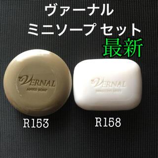 VERNAL - ヴァーナル 30g ミニソープセット最新【新品未使用】