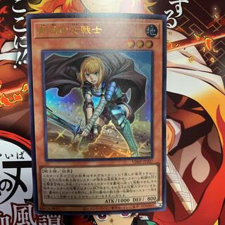 遊戯王 カード ウルトラ 新鋭の女戦士