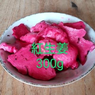 紅生姜 紅しょうが 梅酢紫蘇漬け 300g