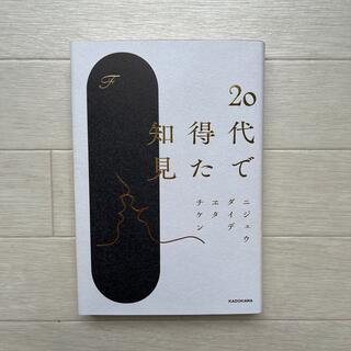 角川書店 - 20代で得た知見