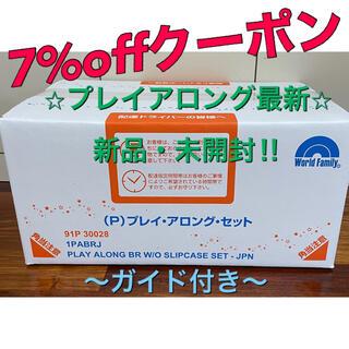 【新品未開封】プレイアロング フルセット DWE