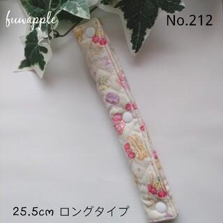 No.212 ハンドメイド スイーツ ふかふか 水筒肩紐カバー(外出用品)