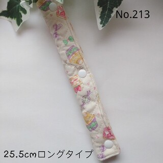 No.213 ハンドメイド スイーツ ストライプ ふかふか 水筒肩紐カバー(外出用品)
