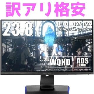 IODATA - 【訳アリ格安】IO DATA 23.8 WQHDモニター