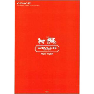 コーチ(COACH)のCOACH (コーチ) バッグ 2013 春夏コレクション RED 【ムック本】(ファッション)