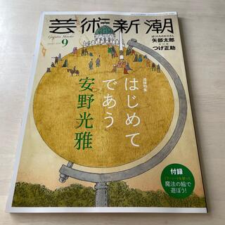 芸術新潮 2021年 09月号(専門誌)