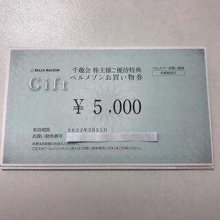 ベルメゾン(ベルメゾン)の千趣会 株主優待 お買い物券(ショッピング)