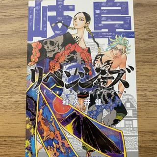 東京リベンジャーズ 日本リベンジャーズ ポストカード 岐阜 灰谷